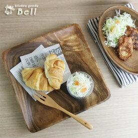木製 アカシア プレート 角 25cm 大皿 トレー カフェ食器 カフェ風 オードブルプレート アウトドア食器