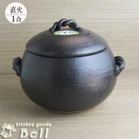 土鍋 ご飯 炊飯 直火 みすずのダルマ型ご飯釜 1合 萬古焼 日本製 三鈴 ご飯 土鍋 ダルマ型 耐熱食器 業務用食器