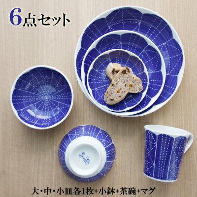 6pcsセット 刺し子 6点セット /大皿+中皿+小皿+小鉢+茶碗+マグ うすかる(USUKARU) 日本製 業務用食器