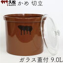 日本製 陶器製 漬物容器 常滑焼 久松窯 かめ 切立 ガラス蓋付 9.0L (5号サイズ相当)