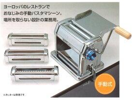 インペリア パスタマシーン R-220 業務用・手動新品[IMPERIA Pasta Machine]