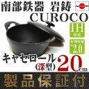 640_curoco_fu20_003