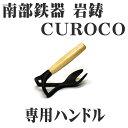640_curoco_han_002