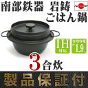 990ce57538ef Nanbu ironware rock casting rice pot 3 meal cooked southern iron / cast iron  / rice pot / Kettle / rice oven / cooker pot / cooker fs3gm