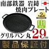 南铁岩圆 29 南部铁铸烤锅 / 铸铁烤肉板 / 格栅板/干锅 fs3gm