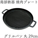 640 grillpan29 004