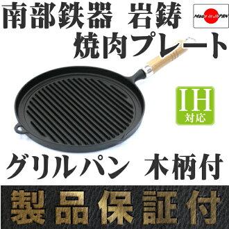 烧烤南方摇滚铁铸平底锅 (带木柄) 南部铁和铸铁和焗肉板 / 烧烤板和钢铁板 fs3gm