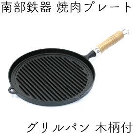 \保証書・パンフレット付き/ 焼肉プレート 南部鉄器 岩鋳 グリルパン 木柄付き 日本製 IH対応 焼き肉プレート 鉄板 ギフト 贈り物 に最適 ギフト包装無料 あす楽対応 BBQ バーベキューにも
