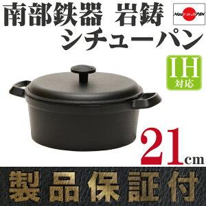 ファミリーシチューパン南部鉄器岩鋳21cm日本製IH対応