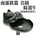 蚊遣り (蚊取線香入れ) 猫 南部鉄器 岩鋳 日本製