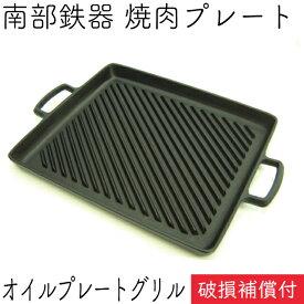 \保証書・パンフレット付き/ 焼肉プレート 南部鉄器 岩鋳 オイルプレートグリル 日本製 IH対応 焼き肉プレート 鉄板 ギフト 贈り物 に最適 ギフト包装無料 あす楽対応 BBQ バーベキューにも