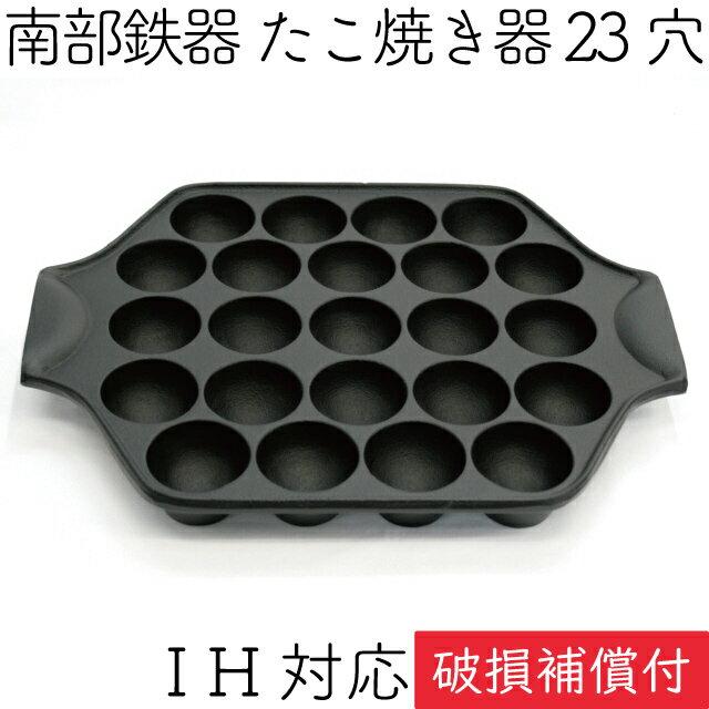 \製品保証付き/ たこ焼き器 23穴 南部鉄器 岩鋳 日本製 IH対応 母の日 父の日 ギフト 贈り物 に最適 ギフト包装無料 あす楽対応