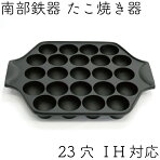 たこ焼き器23穴南部鉄器岩鋳日本製IH対応