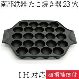 【即納OK!!】 \製品保証付き/ たこ焼き器 23穴 南部鉄器 岩鋳 日本製 IH対応 父の日 ギフト 贈り物 に最適 ギフト包装無料 あす楽対応
