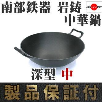 南铁岩铸在华泛深浸泡 (中) 南铁 / 铸铁 / 油炸锅 / 多用途锅和中国泛 fs3gm。