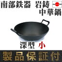 640 wok s 003