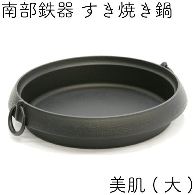 \製品保証付き/ [3〜4人用] すき焼き鍋 南部鉄器 岩鋳 美肌 (大) 日本製 IH対応 母の日 父の日 ギフト 贈り物 に最適 ギフト包装無料 あす楽対応