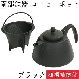 \製品保証付き/ コーヒーポットセット ブラック 南部鉄器 岩鋳 日本製 IH対応 父の日 ギフト 贈り物 に最適 ギフト包装無料 あす楽対応