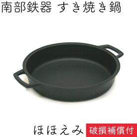 \製品保証付き/ [2〜3人用] すき焼き鍋 南部鉄器 岩鋳 ほほえみ 日本製 IH対応 父の日 ギフト 贈り物 に最適 ギフト包装無料 あす楽対応