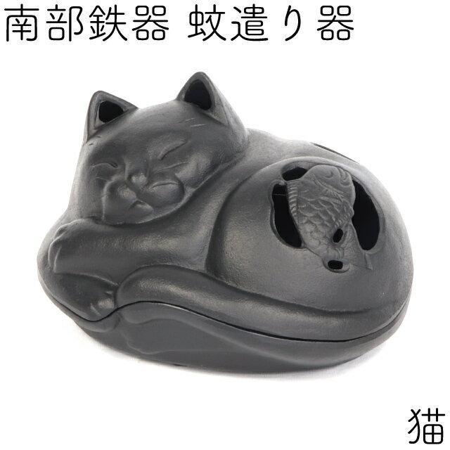 【送料半額祭♪11/19 9:59マデ】 蚊遣り (蚊取線香入れ) 猫 南部鉄器 岩鋳 日本製