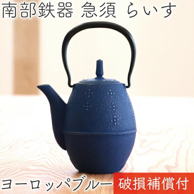 \製品保証付き/ 急須 ティーポット カラーポット 南部鉄器 岩鋳 らいす ヨーロッパブルー 0.6L EBU 日本製 おしゃれ 茶こし付き 鉄急須 かわいい 内部ホーロー加工 母の日 父の日 ギフト に最適 ギフト包装無料
