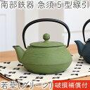 \保証書付き/ 急須 ティーポット カラーポット 南部鉄器 岩鋳 5型 線引き 若草 グリーン 0.65L 日本製 おしゃれ 茶…