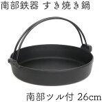 すき焼き鍋南部鉄器岩鋳南部ツル付26cm日本製IH対応
