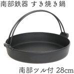 すき焼き鍋南部鉄器岩鋳南部ツル付28cm日本製IH対応