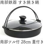 すき焼き鍋南部鉄器岩鋳南部ツル付28cm(ガラス蓋付)IH対応