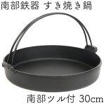 すき焼き鍋南部鉄器岩鋳南部ツル付30cm日本製IH対応
