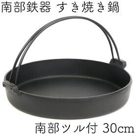 \製品保証付き/ [5〜6人用] すき焼き鍋 南部鉄器 岩鋳 南部ツル付 30cm 日本製 IH対応 父の日 ギフト 贈り物 に最適 ギフト包装無料 あす楽対応