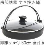 すき焼き鍋南部鉄器岩鋳南部ツル付30cm(ガラス蓋付)IH対応