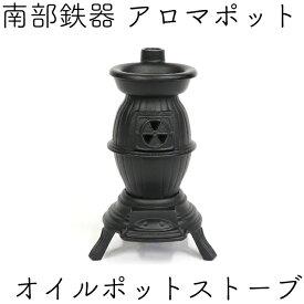 アロマポット オイルポットストーブ ブラック 南部鉄器 岩鋳 インテリア 日本製 父の日 ギフト 贈り物 に最適 ギフト包装無料 あす楽対応