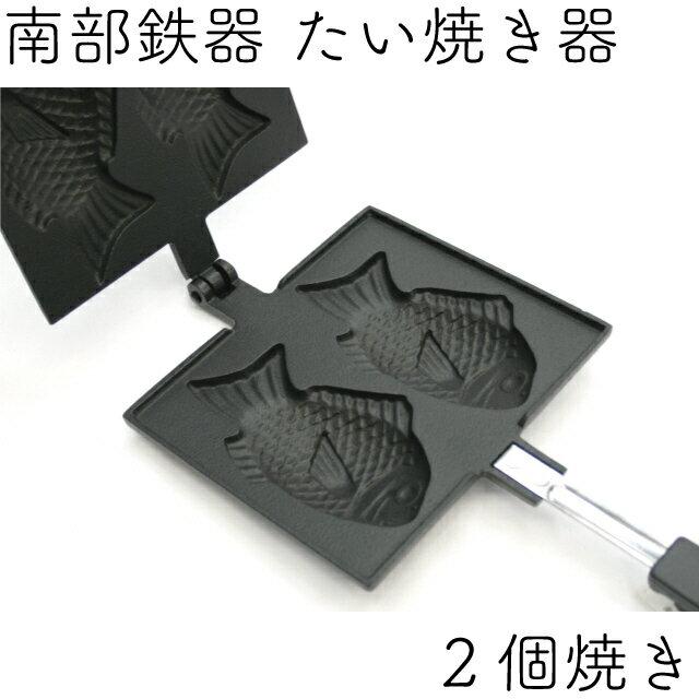 \製品保証付き/ たい焼き器 南部鉄器 岩鋳 日本製 母の日 父の日 ギフト 贈り物 に最適 ギフト包装無料 あす楽対応