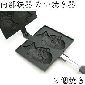 \製品保証付き/ たい焼き器 南部鉄器 岩鋳 日本製 父の日 ギフト 贈り物 に最適 ギフト包装無料 あす楽対応
