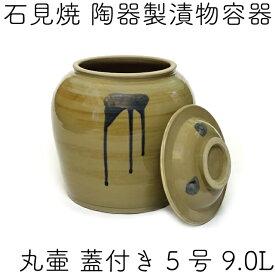 日本製 陶器製 漬物容器 石見焼 吉田製陶所 かめ 丸壷蓋付 5号 9.0L