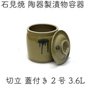 日本製 陶器製 漬物容器 石見焼 吉田製陶所 かめ 切立蓋付 2号 3.6L