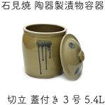 日本製陶器製漬物容器石見焼吉田製陶所かめ切立蓋付3号5.4L