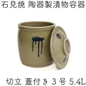 [12/1限定!全品P5倍]日本製 陶器製 漬物容器 石見焼 吉田製陶所 かめ 切立蓋付 3号 5.4L