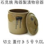 日本製陶器製漬物容器石見焼吉田製陶所かめ切立蓋付5号9.0L