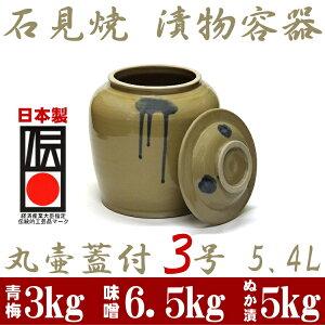 日本製陶器製漬物容器石見焼吉田製陶所かめ丸壷蓋付3号5.4L