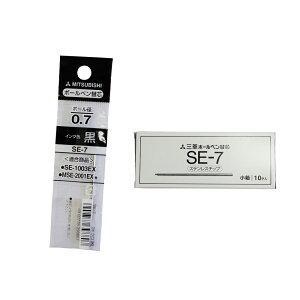 ツインボールペン用替え芯 SE-7 黒(10本入)