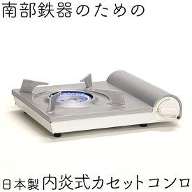 【日本製】 南部鉄器のための内炎式カセットコンロ お花見 BBQ バーベキューにも