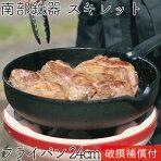 \製品保証付き!/フライパン24cm南部鉄器及源CA-009日本製