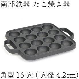 \製品保証付き/ たこ焼き 角型 16穴 (穴径4.2cm) 南部鉄器 及源 CA-030-L 日本製 父の日 ギフト 贈り物 に最適 ギフト包装無料 あす楽対応