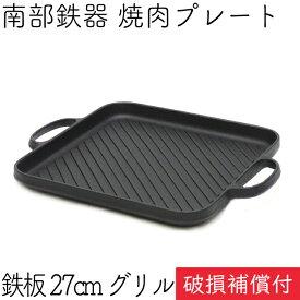 \保証書・パンフレット付き/ 焼肉プレート 鉄板 27cm グリル 南部鉄器 及源 CA-031-S 日本製 焼き肉プレート 鉄板 ギフト 贈り物 に最適 ギフト包装無料 あす楽対応 BBQ バーベキューにも