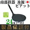 Southern ironware OIGEN [nanbutekki] : Teppanyaki cooking utensils for OYAJI(father) [use in induction cooker OK]
