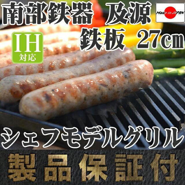\全品P5倍以上!!4/25(水)限り!!/ 日本製 南部鉄器 及源 鉄板 27cm シェフモデルグリル F-802