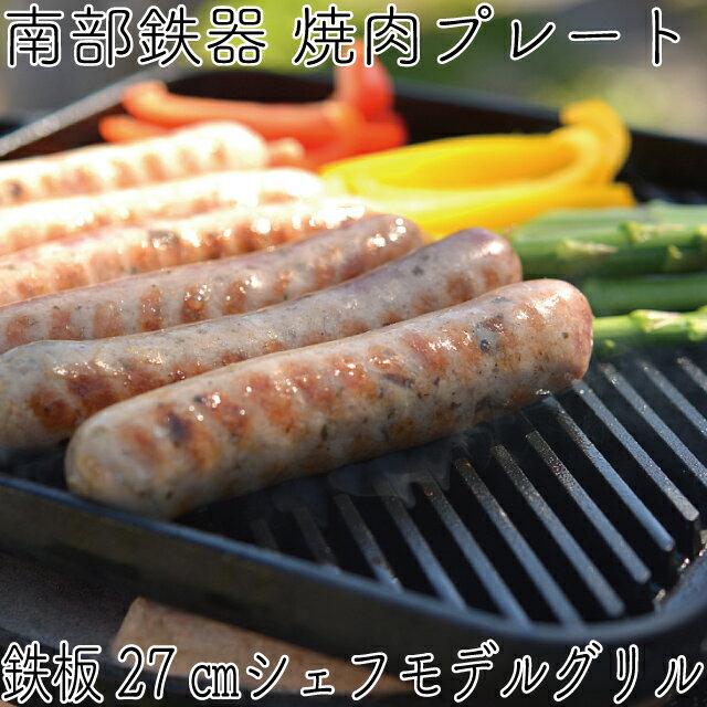 【送料割引祭 開催中♪】 \製品保証付き!/ 焼肉プレート 鉄板 27cm シェフモデルグリル 南部鉄器 及源 F-802 日本製