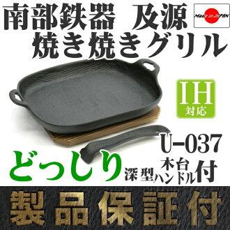 烧烤类型粗壮、 铁器和来源的焗烤深 U-37 南部铁 / 铸铁 / 盛六榕寺、 铁、 木带烤箱 / 板 fs3gm